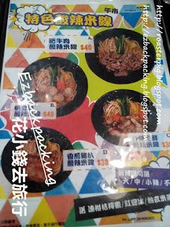 五十嵐日本料理 菜單