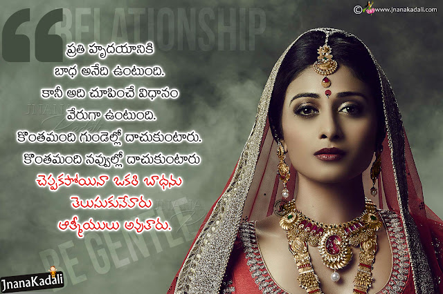 famous telugu relationship value quotes, best value of relationship quotes in telugu, telugu trending relationship quotes