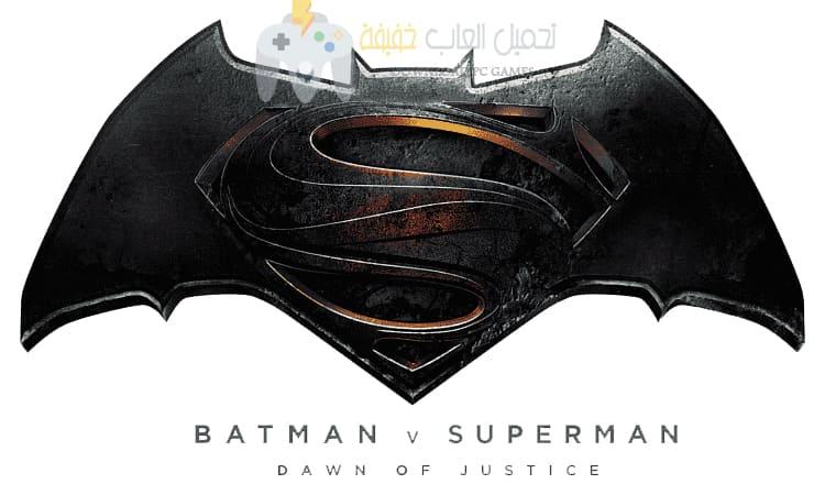 تحميل لعبة باتمان ضد سوبر مان للكمبيوتر والموبايل برابط مباشر