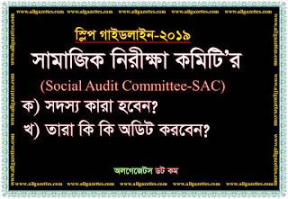 স্লিপ গাইডলাইন-২০১৯: সামাজিক নিরীক্ষা কমিটির (SAC) গঠন প্রক্রিয়া ও কার্যপরিধিতে যা যা আছে