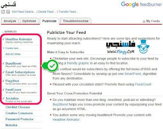 كيفية التسجيل في موقع feedburner لتسريع الأرشفة