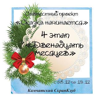 http://scrapclub-kamchatka.blogspot.ru/2016/12/4.html