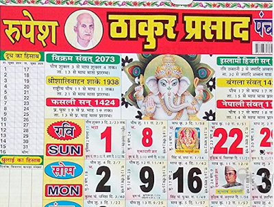 Download Free Thakur Prasad Calendar 2019 in Hindi PDF