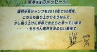 Masashi Kishimoto, Jump Festa 2018, Manga, Actu Manga, Shueisha, Weekly Shonen Jump,