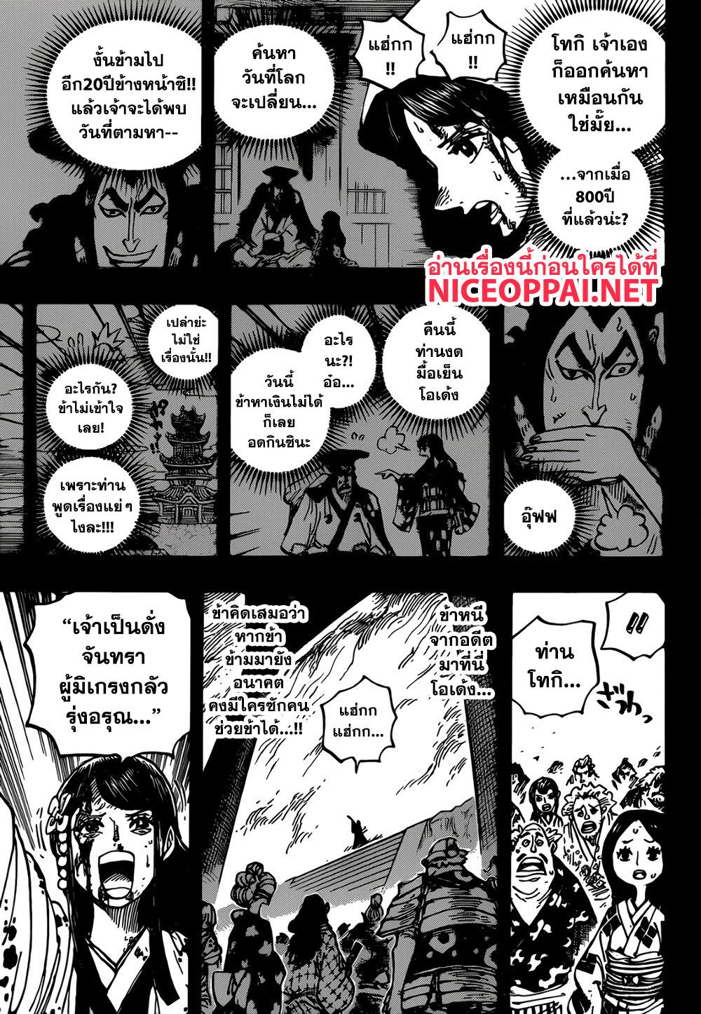 อ่านการ์ตูน One Piece ตอนที่ 973 หน้าที่ 11