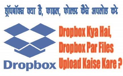 dropbox-kya-hai
