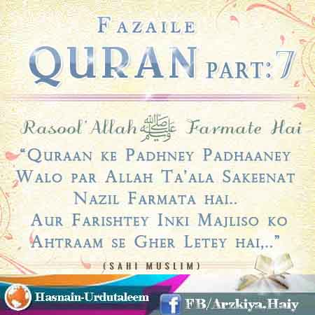 Islamic Duas Azkar By Mumtaz Parveen Quraan Ki Fazilat Part 7