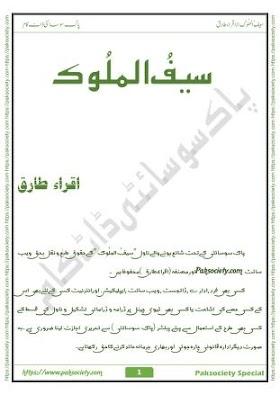 Saif Ul Malook Urdu PDF Book By Iqra Tariq