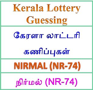 www.keralalotteries.info NR-74, live- NIRMAL -lottery-result-today,  Kerala lottery guessing of NIRMAL NR-74, NIRMAL NR-74 lottery prediction, top winning numbers of NIRMAL NR-74, ABC winning numbers, ABC NIRMAL NR-74  22-06-2158 ABC winning numbers, Best four winning numbers, NIRMAL NR-74 six digit winning numbers, kerala-lottery-results, keralagovernment, result, kerala lottery gov.in, picture, image, images, pics, pictures kerala lottery, kl result, yesterday lottery results, lotteries results, keralalotteries, kerala lottery, keralalotteryresult, kerala lottery result, kerala lottery result live, kerala lottery today, kerala lottery result today, kerala lottery results today, today kerala lottery result NIRMAL lottery results, kerala lottery result today NIRMAL, NIRMAL lottery result, kerala lottery result NIRMAL today, kerala lottery NIRMAL today result, NIRMAL kerala lottery result, today NIRMAL lottery result, today kerala lottery result NIRMAL, kerala lottery result NIRMAL NR-74, NIRMAL NR-74 lottery result today, kerala lottery results today NIRMAL, NIRMAL lottery today, today lottery result NIRMAL , NIRMAL lottery result today, kerala lottery result live, kerala lottery bumper result, kerala lottery result yesterday, kerala lottery result today, kerala online lottery results, kerala lottery draw, kerala lottery results, kerala state lottery today, kerala lottare, NIRMAL lottery today result, NIRMAL lottery results today, kerala lottery result, lottery today, kerala lottery today lottery draw result, kerala lottery online purchase NIRMAL lottery, kerala lottery NIRMAL online buy, buy kerala lottery online NIRMAL official, NIRMAL lottery NR-74,