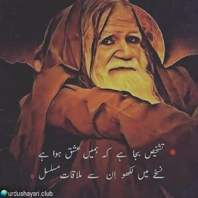 "Tashis Baja Hai K hume ""IShq"" Howa Hai..  Nushay Mein Likho In Say Mulakat Musalsal..!!  #poetry"