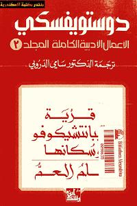 الأعمال الأدبية الكاملة المجلد الثالث pdf لـ فيودور دوستويفسكي
