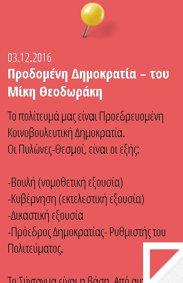 Μίκης Θεοδωράκης: Επιστολή χαστούκι στον Τσίπρα. «καλή αντάμωση στα Γουναράδικα»