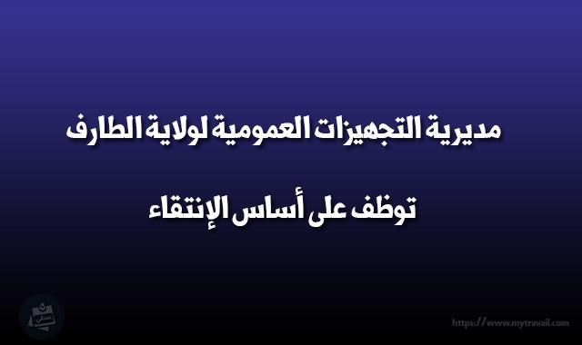 Direction-de-l-equipement-public-wilaya-taref-recrute
