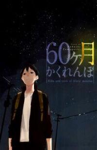Haikyu!! dj - 60-kagetsu Kakurenbo