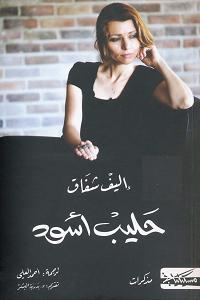 حليب أسود - إليف شافاق