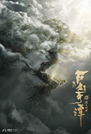 Watch Legend of the Ancient Sword Online Free 2018 Putlocker