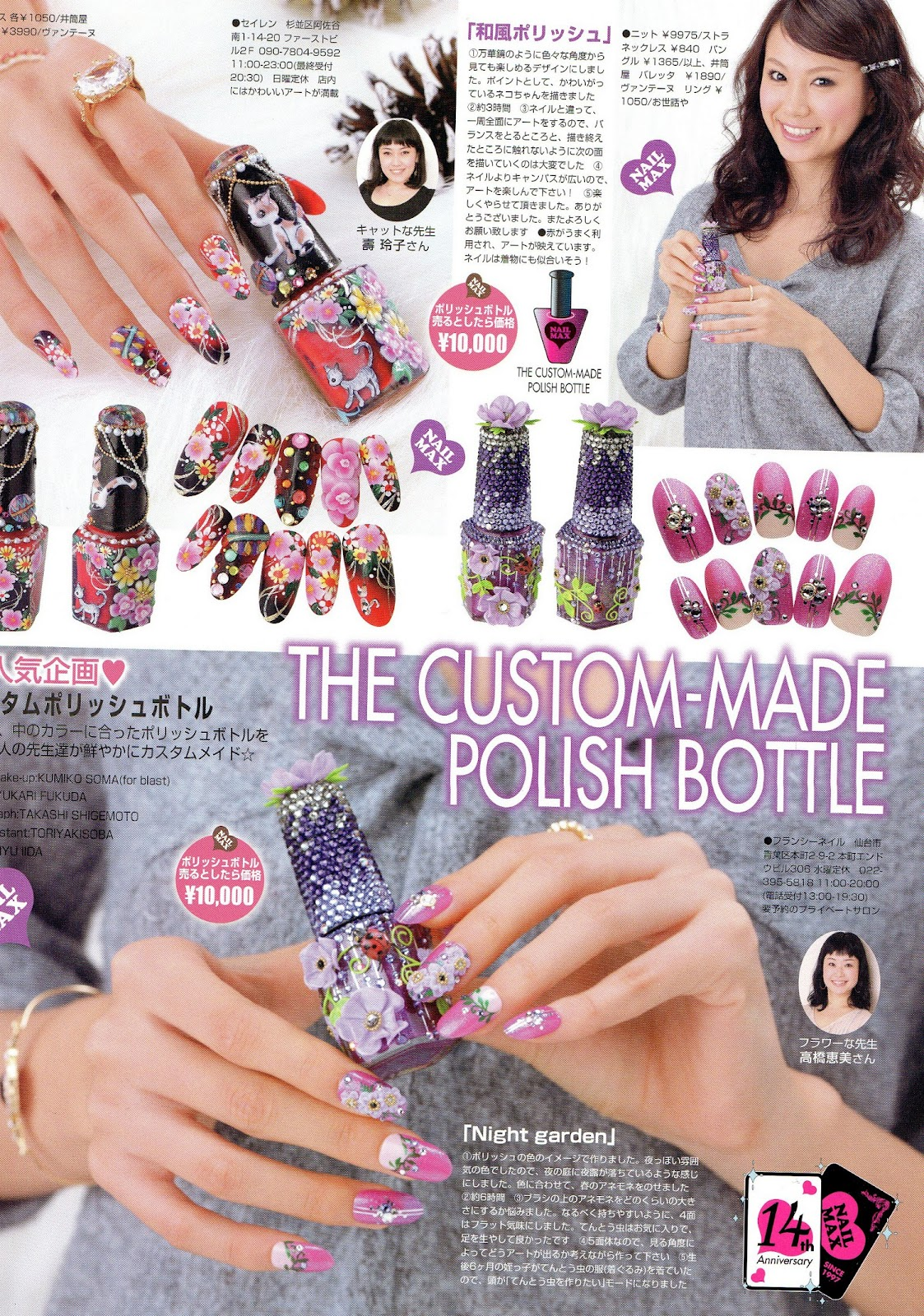 Which Was Nail Polish Japanese - Creative Touch