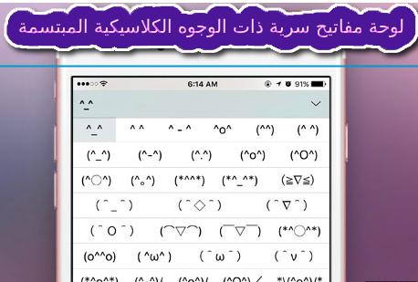 لوحة مفاتيح سرية ذات الوجوه الكلاسيكية المبتسمة على ايفون
