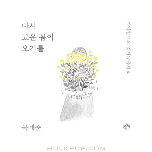 GU GYE JOON – 다시 고운 봄이 오기를 (세월호 위로곡) – Single