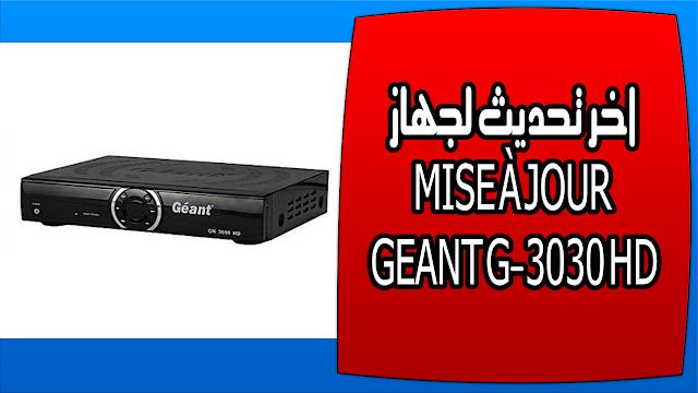 اخر تحديث لجهاز MISE À JOUR GEANT G-3030 HD