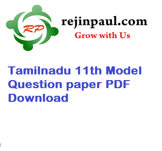 Tamilnadu 11th Model Question Paper 2018 New Pattern Public Exam PDF