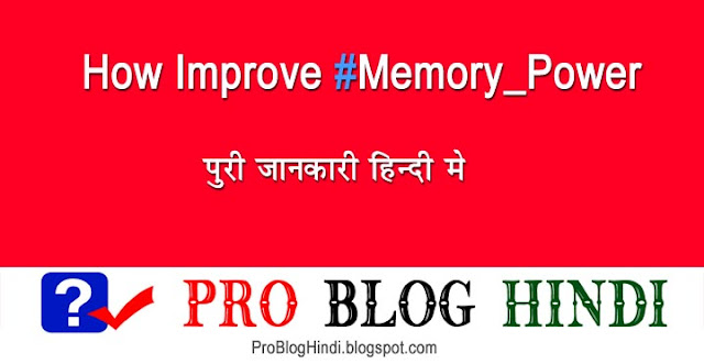 how to increase memory power in hindi,memoy power badhane ke tarike, yaad sakti badhane ke tarike