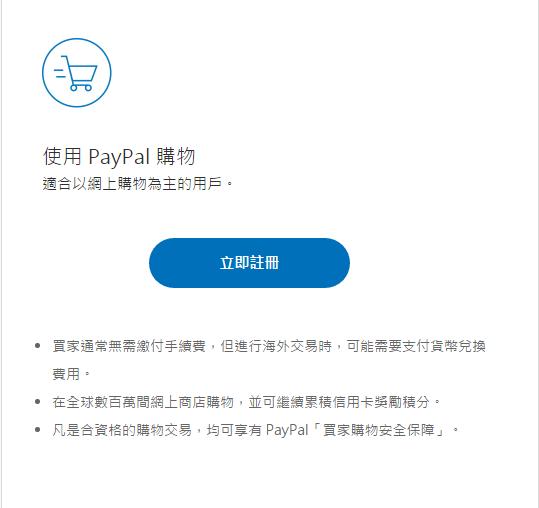 香港澳門 Paypal 註冊