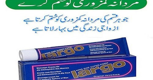 Bast Online Shopping TeleZoon Com: Largo Cream in Pakistan