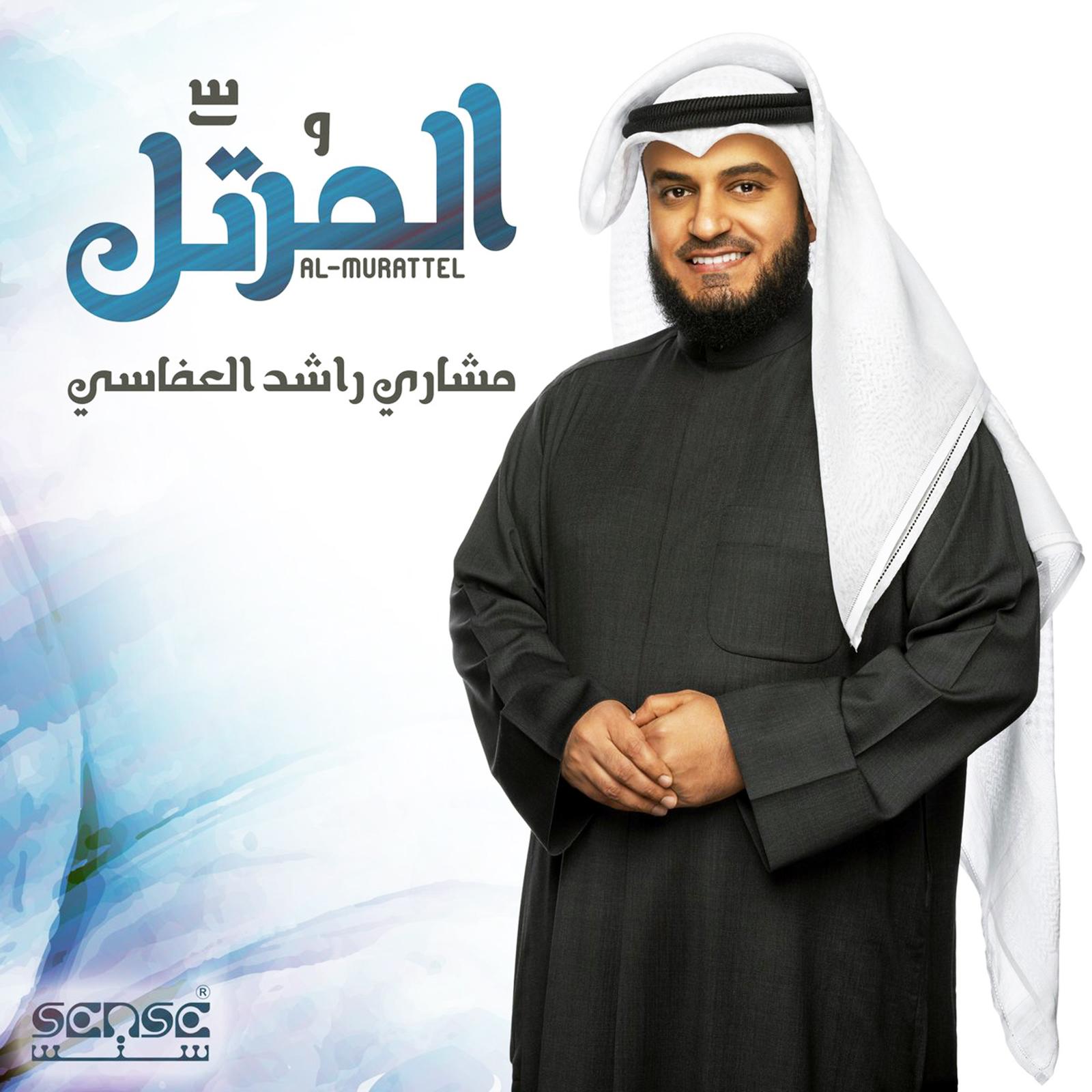 Dowloat Mp3 Meraih Bintang Versi Arab: Nasyid Arab Terlengkap Sheikh Mishary Rashid Al Afasy [2
