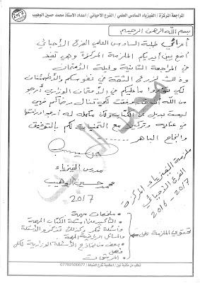 المراجعة المركة في الفيزياء للصف السادس العلمي الأحيائي للأستاذ محمد حسين الوهيب 2017
