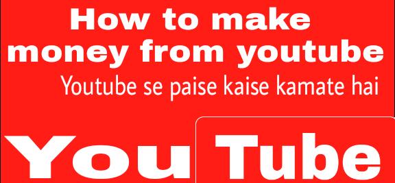 Youtube-se-paise-kaise-kamate-hai