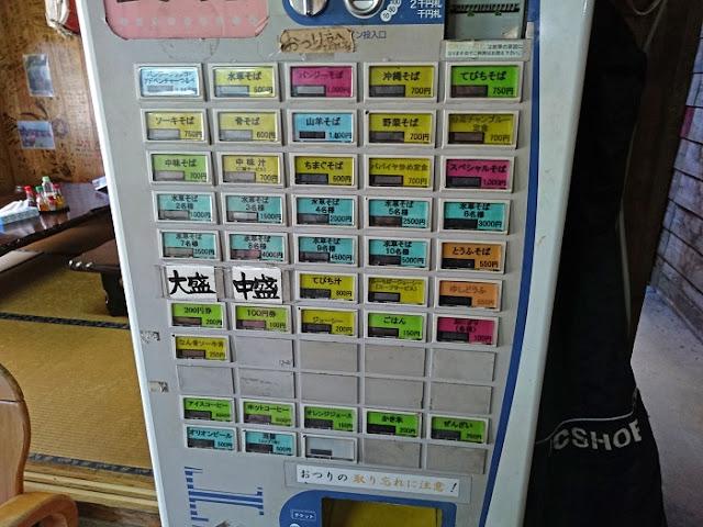 山田水車屋の食券機の写真