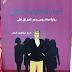 تحميل رواية أسرار فالنتينو العاشق pdf مريم إبراهيم شمس