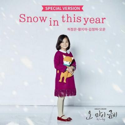 Lyric : Various Artists - Snow In This Year ~Special Ver.~ (OST. Oh My Geum Bi)