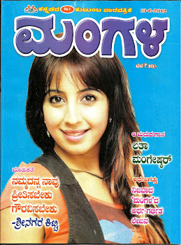 MY COVER PAGE ARTICLE ON ACTRESS SANJJANAA