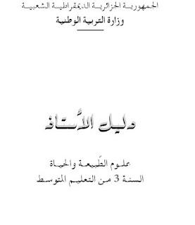 الكتب المدرسية لمادة العلوم للسنة Capture3.JPG