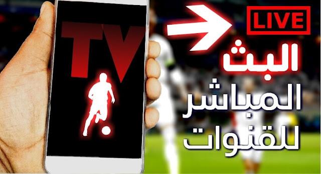 سارع للتمتع بالبث المباشر للقنوات والمباريات مع هذين التطبيقين على هاتفك الأندرويد مجانا