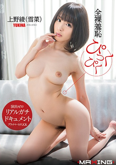 MXGS-977 Akane Ueno (Natsukina) Naked Shameful Pleasantly Piku