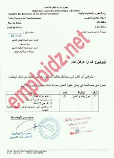 مدونة التوظيف,جديد مسابقات التوظيف,البحث عن عمل,annonce recrutement algerie