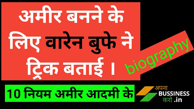 how to become millionaire in hindi |by warren buffet
