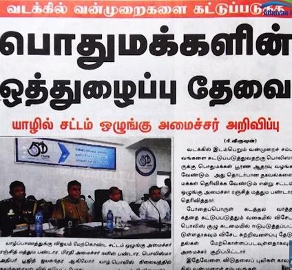 News paper in Sri Lanka : 13-07-2018