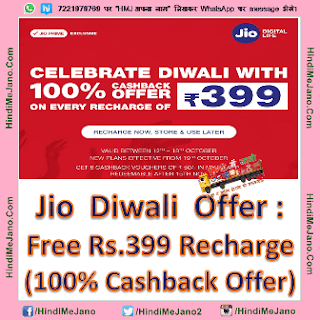 Tags- Jio Diwali Offer, Jio diwali offer in hindi, jio diwali dhamaka offer, jio diwali dhamaka, reliance jio diwali, jio diwali cashback offer, jiio diwali dhan dhana dhan, jio diwali recharge offer, diwali offer, jio offer 399, jio recharge best cashback offer, jio 100% cashback offer