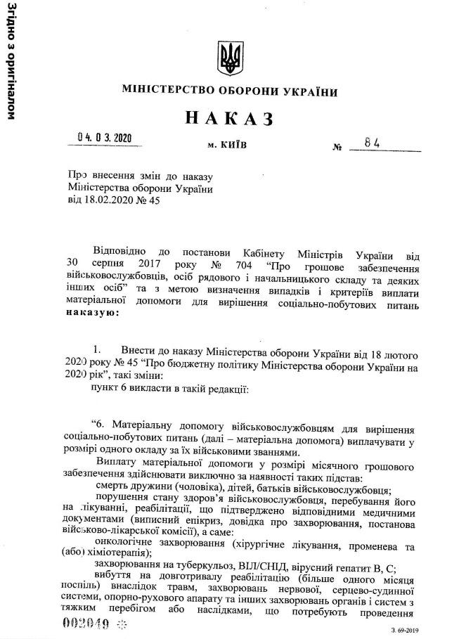 наказ міністерства оборони №84 від 04.02.2020