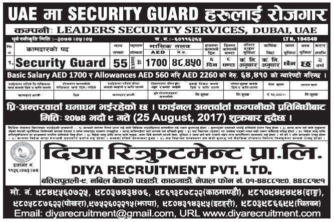 Jobs in UAE for Nepali, Salary Rs 48,450