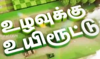Uzhavukku Uyiroottu 20-10-2018 Puthiya Thalaimurai Tv