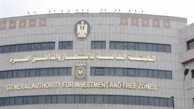 الهيئة العامة للإستثمار