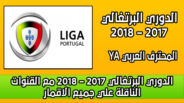 الدوري البرتغالي 2017 – 2018