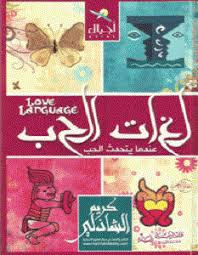 تحميل كتاب لغات الحب الخمس مجانا