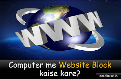computer-me-website-block-kaise-kare
