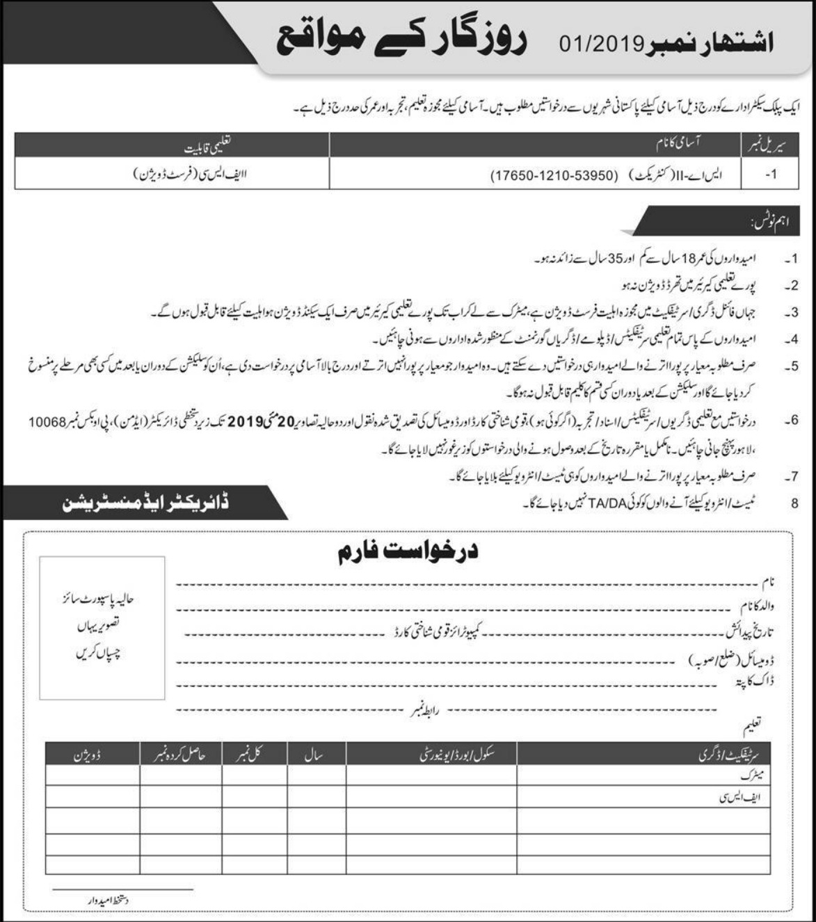 Public Sector Organization Jobs 2019 P.O.Box 10068 Lahore